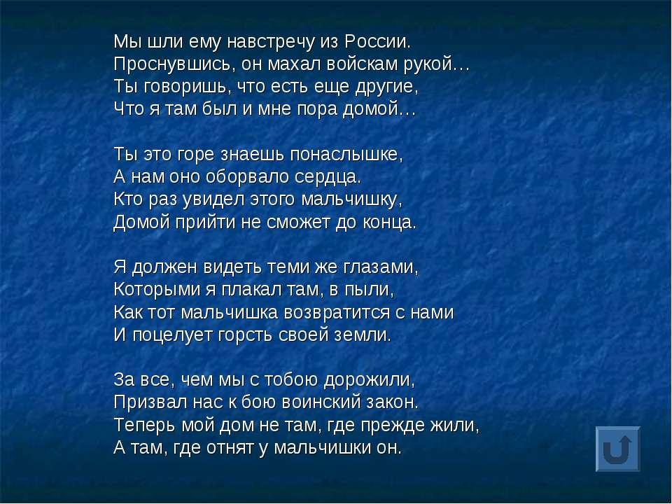 Мы шли ему навстречу из России. Проснувшись, он махал войскам рукой… Ты говор...