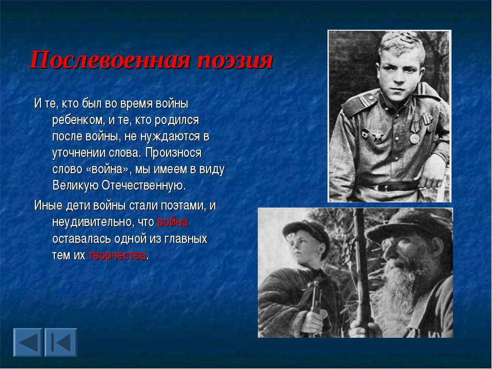 Послевоенная поэзия И те, кто был во время войны ребенком, и те, кто родился ...