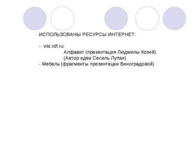 ИСПОЛЬЗОВАНЫ РЕСУРСЫ ИНТЕРНЕТ: - viki.rdf.ru: Алфавит (презентация Людмилы Ко...