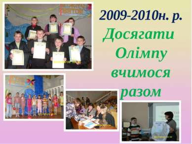 2009-2010н. р. Досягати Олімпу вчимося разом