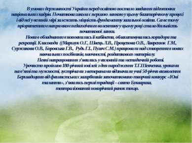В умовах державності України перед освітою постало завдання підготовки націон...