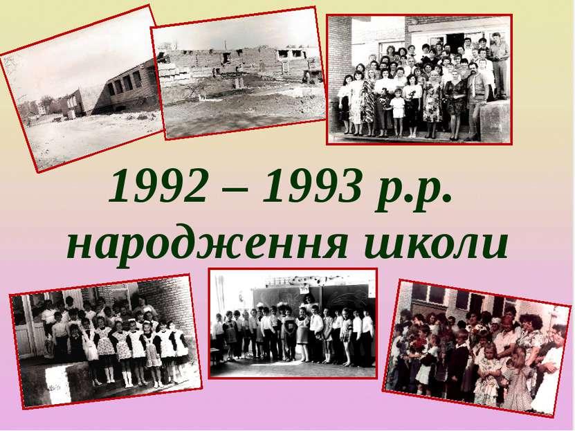 1992 – 1993 р.р. народження школи
