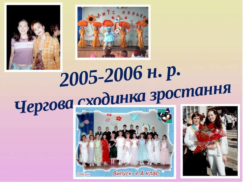 2005-2006 н. р. Чергова сходинка зростання