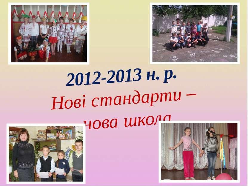 2012-2013 н. р. Нові стандарти – нова школа