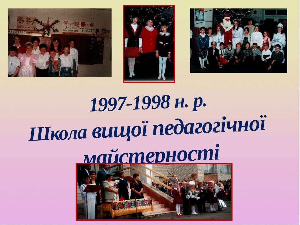 1997-1998 н. р. Школа вищої педагогічної майстерності