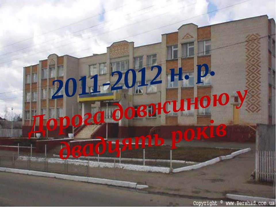 2011-2012 н. р. Дорога довжиною у двадцять років