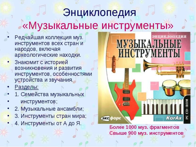 Энциклопедия «Музыкальные инструменты» Редчайшая коллекция муз. инструментов ...