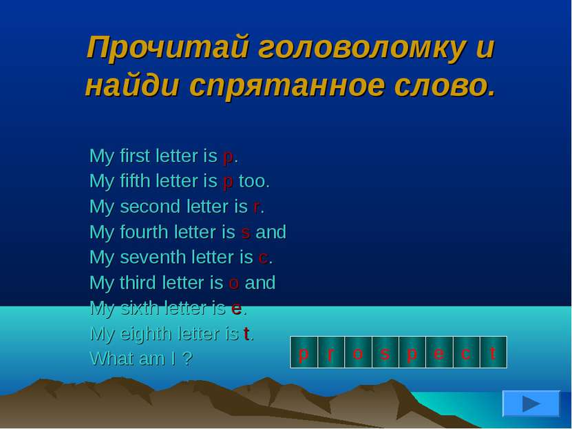 Прочитай головоломку и найди спрятанное слово. My first letter is p. My fifth...