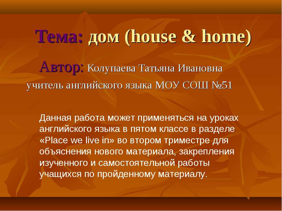 Тема: дом (house & home) Автор: Колупаева Татьяна Ивановна учитель английског...