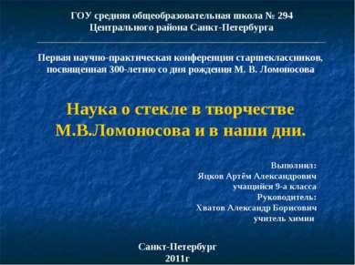 ГОУ средняя общеобразовательная школа № 294 Центрального района Санкт-Петербу...
