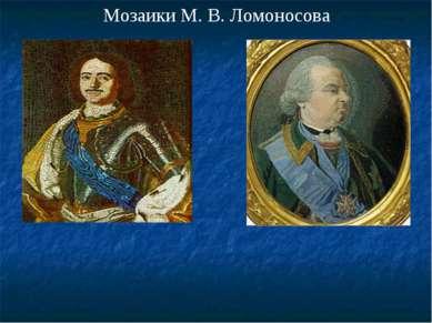 Мозаики М. В. Ломоносова