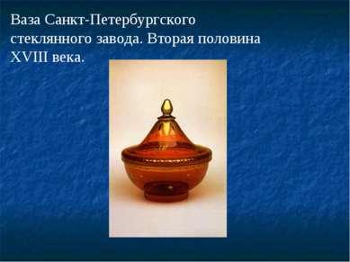 Ваза Санкт-Петербургского стеклянного завода. Вторая половина XVIII века.