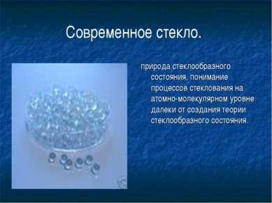 Современное стекло. природа стеклообразного состояния, понимание процессов ст...
