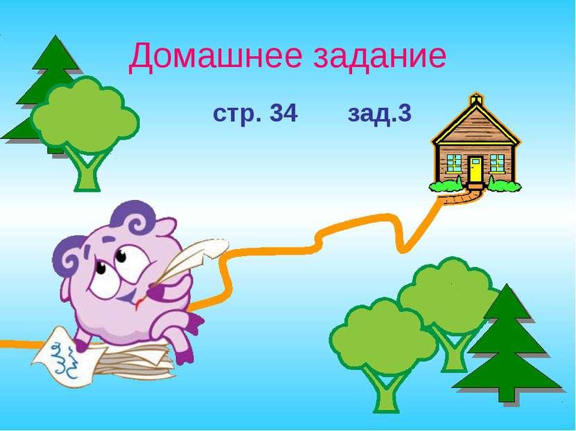 Домашнее задание стр. 34 зад.3