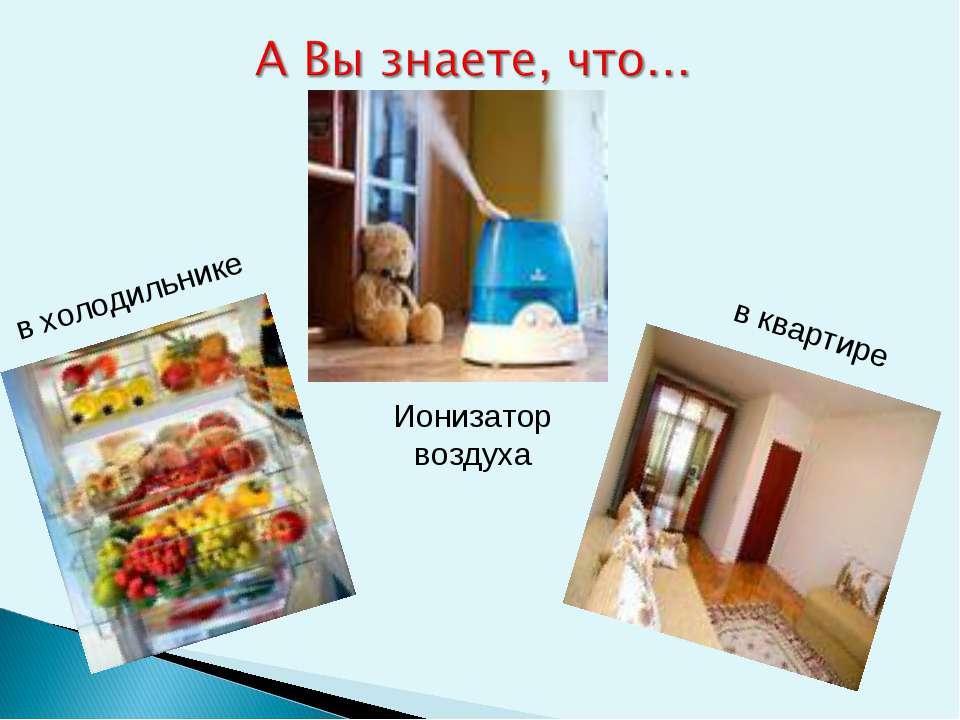 Ионизатор воздуха в холодильнике в квартире