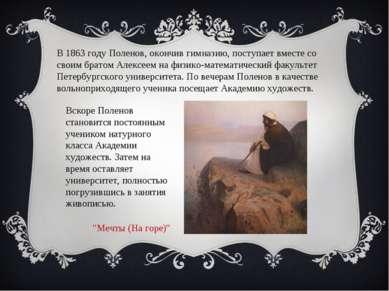 В 1863 году Поленов, окончив гимназию, поступает вместе со своим братом Алекс...