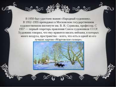 В 1950 был удостоен звания «Народный художник». В 1952–1955 преподавал в Моск...