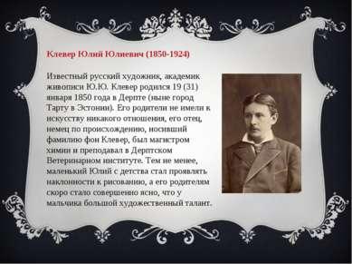 Клевер Юлий Юлиевич (1850-1924) Известный русский художник, академик живописи...