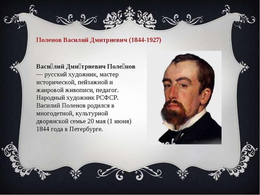 Поленов Василий Дмитриевич (1844-1927) Васи лий Дми триевич Поле нов — русски...