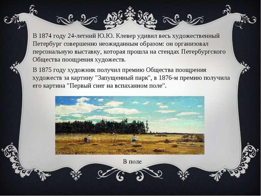 В 1874 году 24-летний Ю.Ю. Клевер удивил весь художественный Петербург соверш...