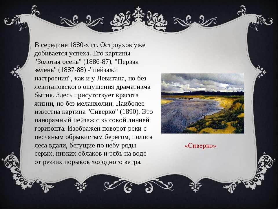 """В середине 1880-х гг. Остроухов уже добивается успеха. Его картины """"Золотая о..."""