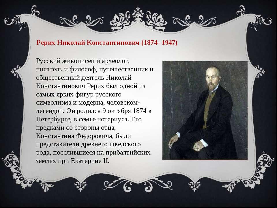 Рерих Николай Константинович (1874- 1947) Русский живописец и археолог, писат...