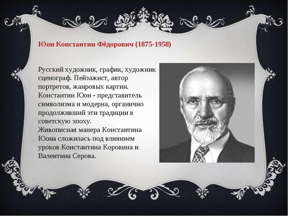 Юон Константин Фёдорович (1875-1958) Русский художник, график, художник сцено...