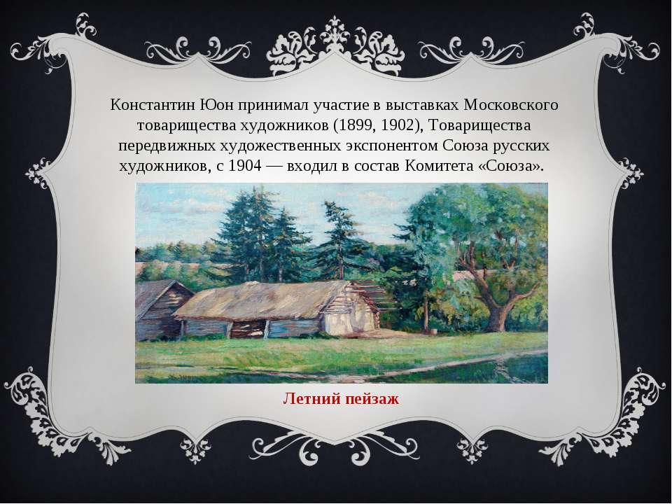 Константин Юон принимал участие в выставках Московского товарищества художник...