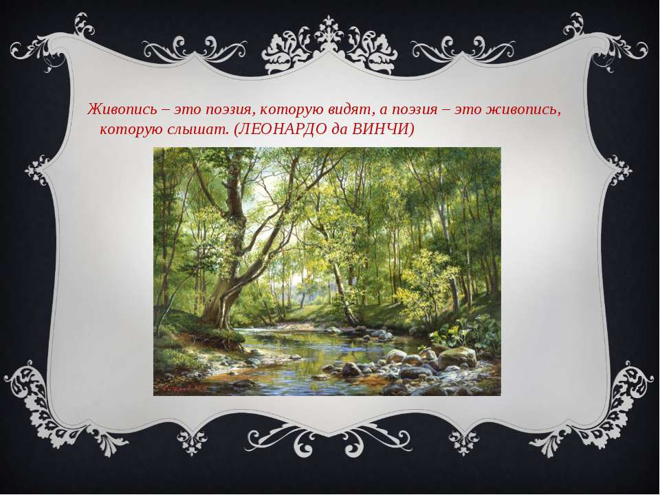 Живопись – это поэзия, которую видят, а поэзия – это живопись, которую слышат...