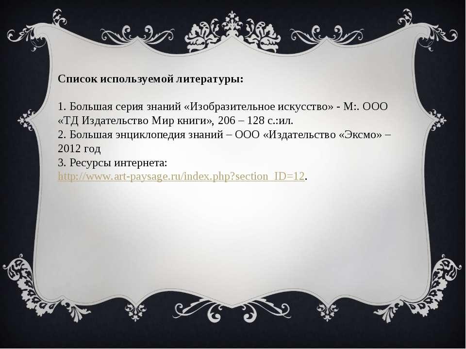 Список используемой литературы: 1. Большая серия знаний «Изобразительное иску...