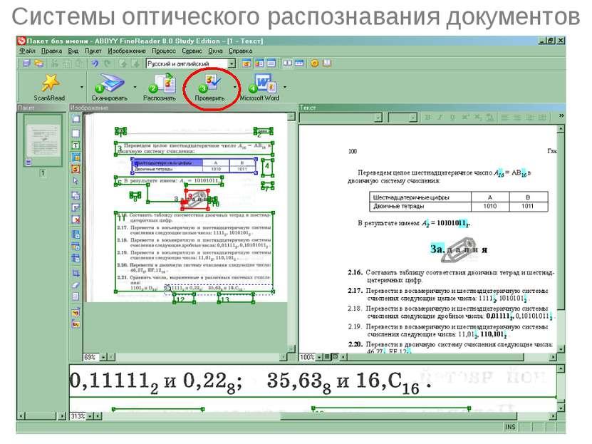 Системы оптического распознавания документов