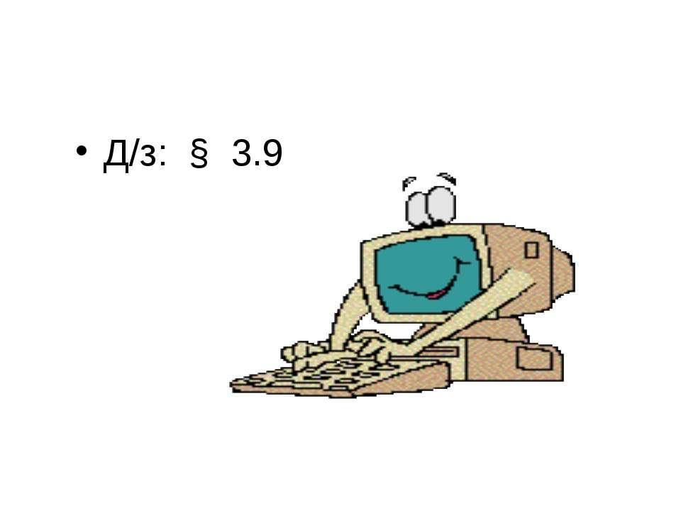 Д/з: § 3.9