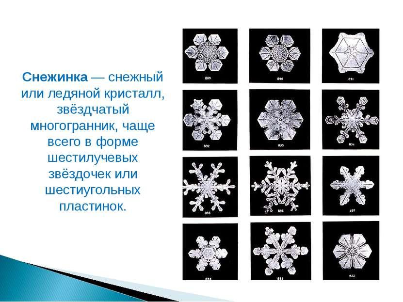 Снежинка— снежный или ледяной кристалл, звёздчатый многогранник, чаще всего ...