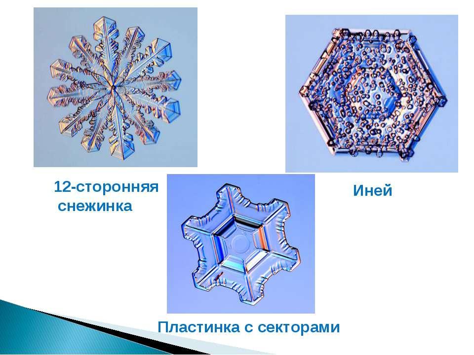 12-сторонняя снежинка Иней Пластинка с секторами