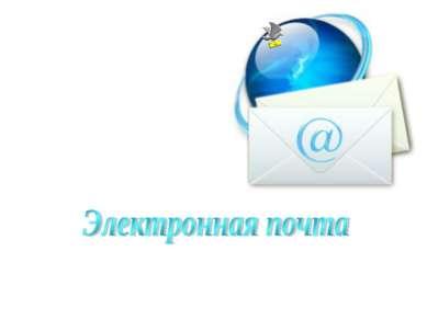 скачать электронную почту знакомства