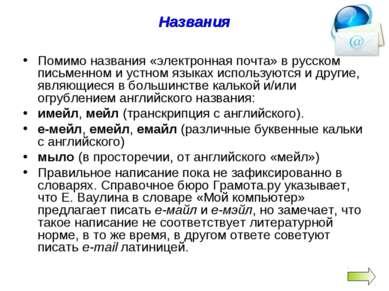 Названия Помимо названия «электронная почта» в русском письменном и устном яз...