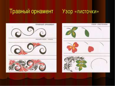Травный орнамент Узор «листочки»