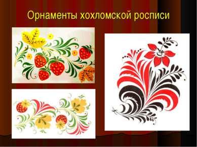 Орнаменты хохломской росписи