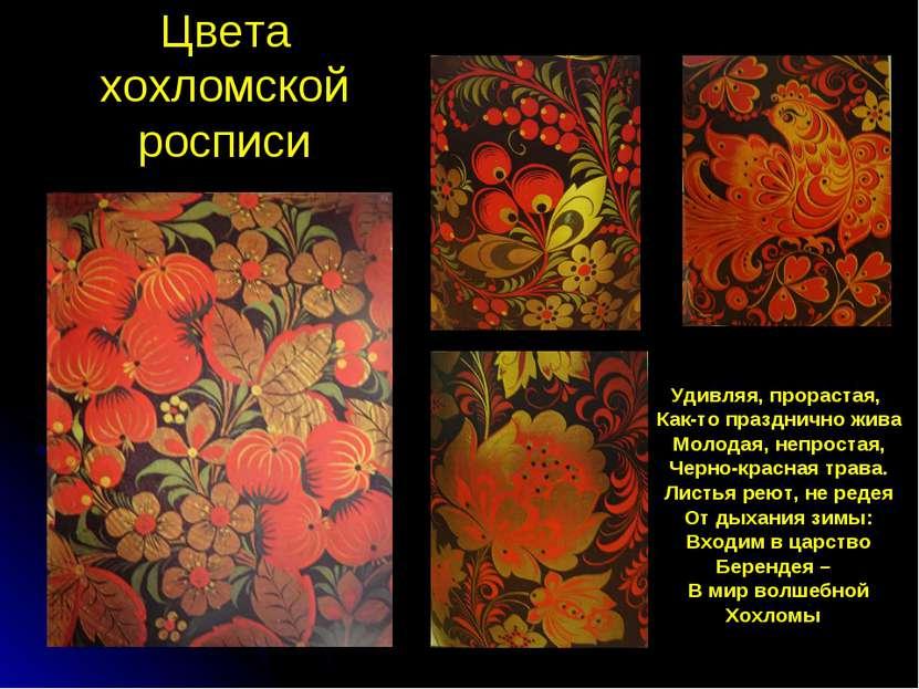 Цвета хохломской росписи Удивляя, прорастая, Как-то празднично жива Молодая, ...