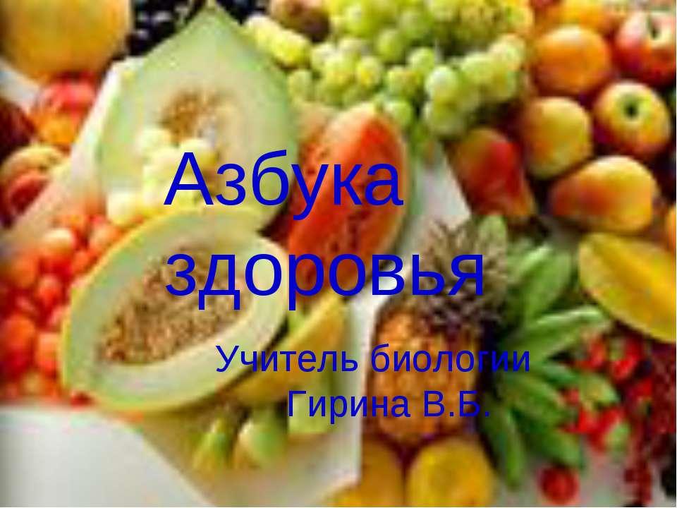 Азбука здоровья Учитель биологии Гирина В.Б.