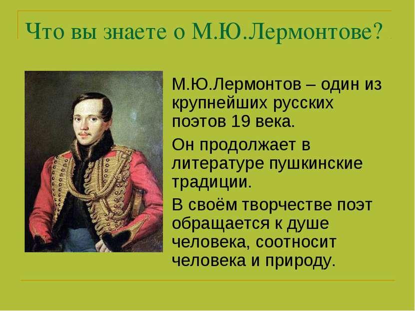 Что вы знаете о М.Ю.Лермонтове? М.Ю.Лермонтов – один из крупнейших русских по...