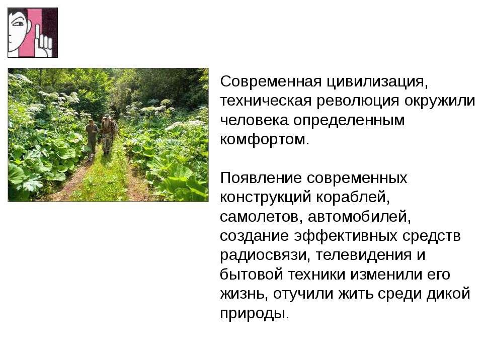 Как жить среди дикой природы? Современная цивилизация, техническая революция ...
