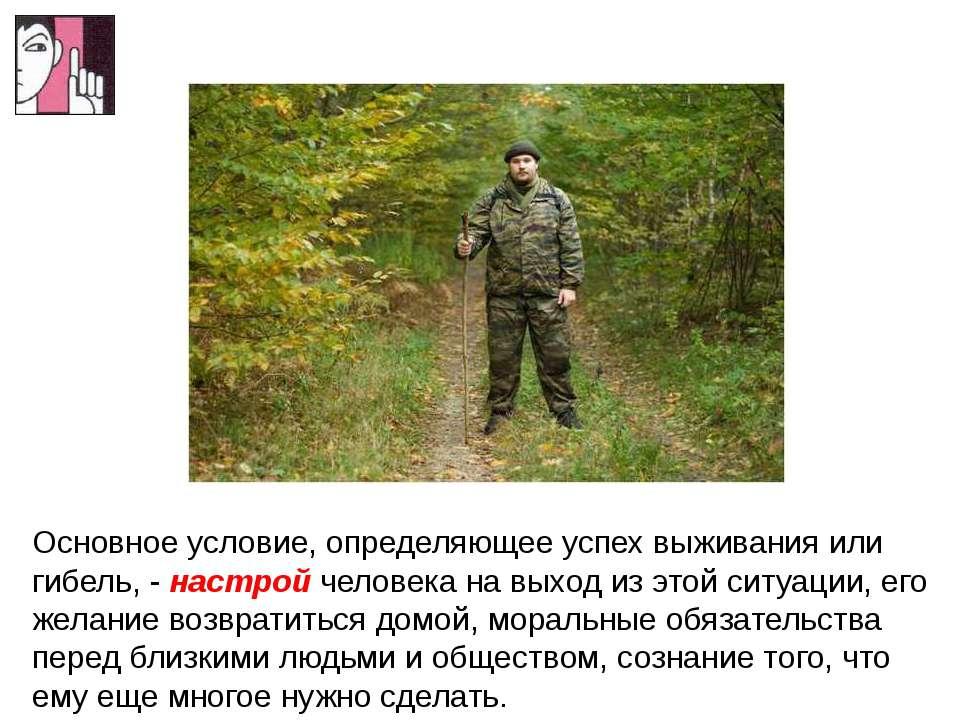 Основное условие Основное условие, определяющее успех выживания или гибель, -...
