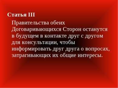 Статья III Правительства обеих Договаривающихся Сторон останутся в будущем в ...