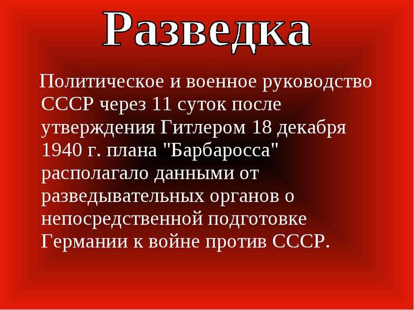 Политическое и военное руководство СССР через 11 суток после утверждения Гитл...