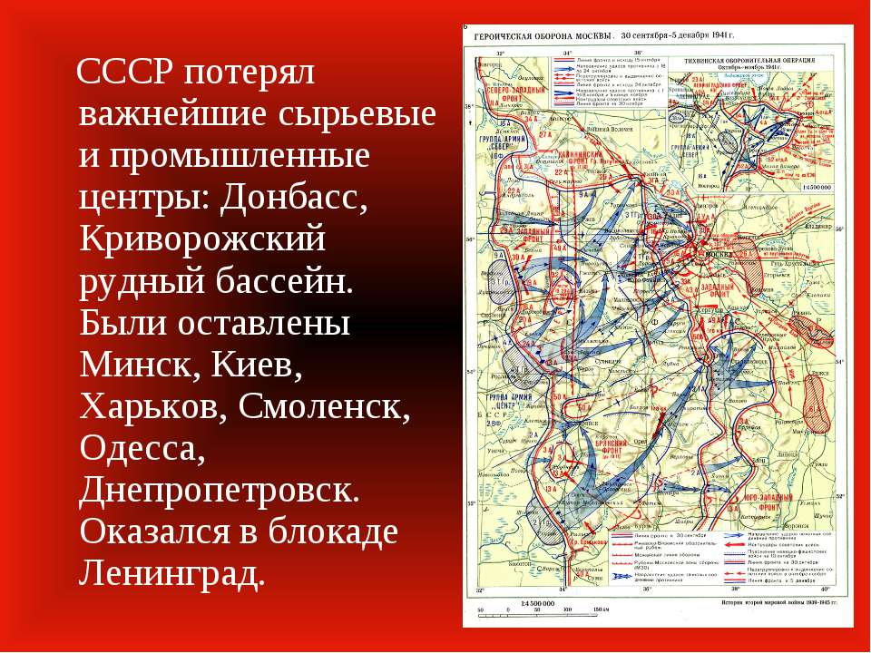 СССР потерял важнейшие сырьевые и промышленные центры: Донбасс, Криворожский ...