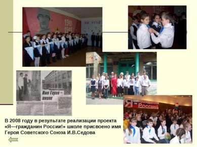 В 2008 году в результате реализации проекта «Я—гражданин России!» школе присв...