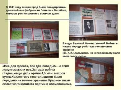 В годы Великой Отечественной Войны в нашем городе работала текстильная фабрик...