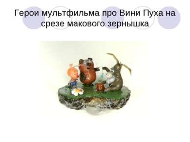 Герои мультфильма про Вини Пуха на срезе макового зернышка