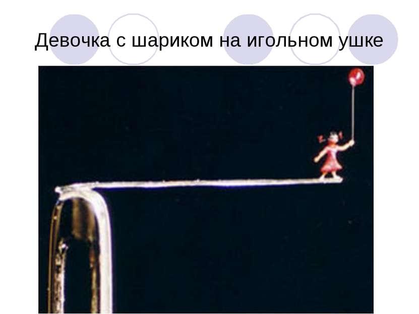 Девочка с шариком на игольном ушке